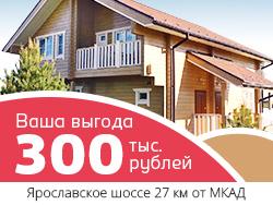 Коттеджный поселок «Софринские пруды» Участки от 1,99 млн рублей
